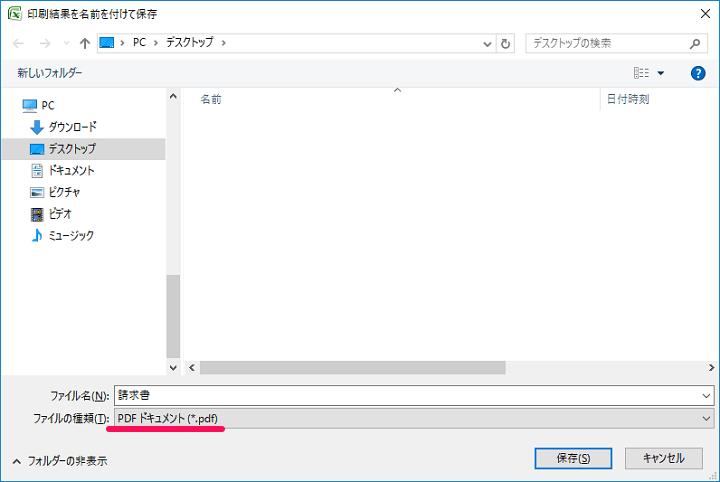 excel pdf 変換 プリンタ