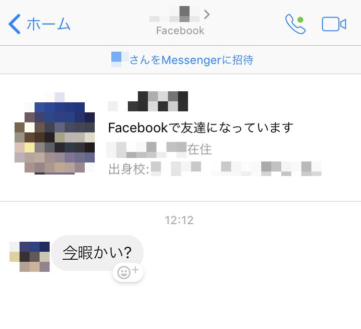 乗っ取り facebook