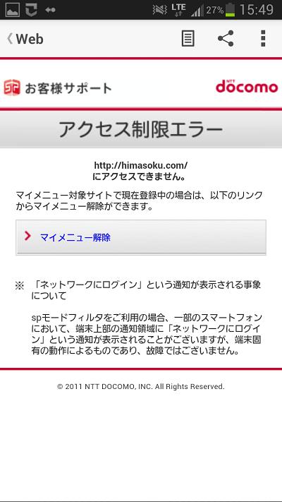 ドコモあんしんフィルター 抜け道 iphone