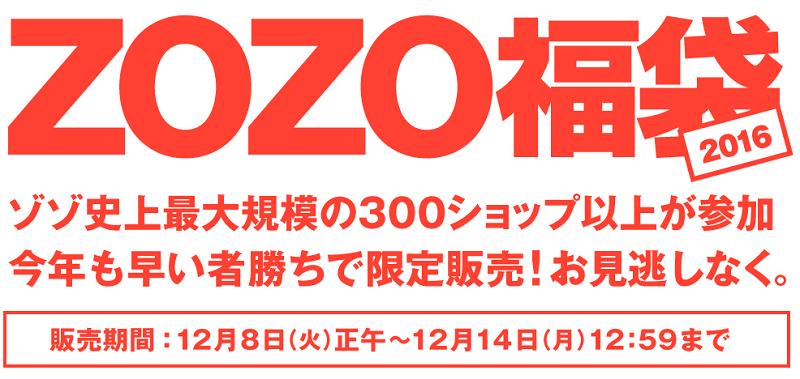 2016年のZOZOTOWN(ゾゾタウン)福袋「ZOZO福袋」の発売日が決定しました!