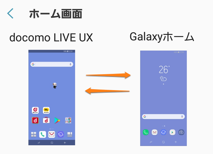 Galaxy Android ホームアプリ変更