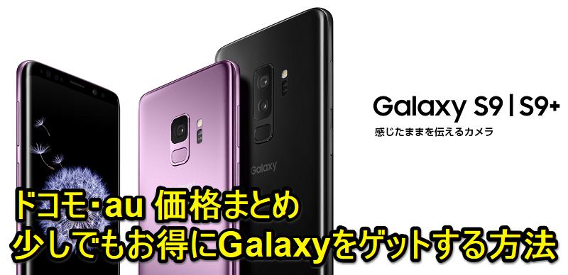 Galaxys9 ドコモ キャンペーン
