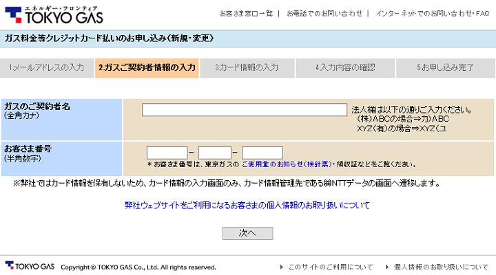 【東京ガス】ガス料金の支払いをクレジットカードにする/登録 ...