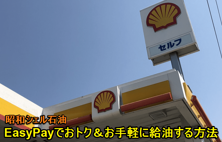 シェル 石油 昭和
