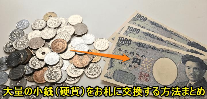小銭 を お札 に 両替 大量の小銭(硬貨)をお札に両替する方法