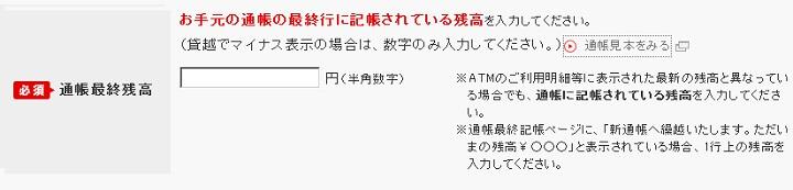 三菱 ufj ダイレクト 申し込み