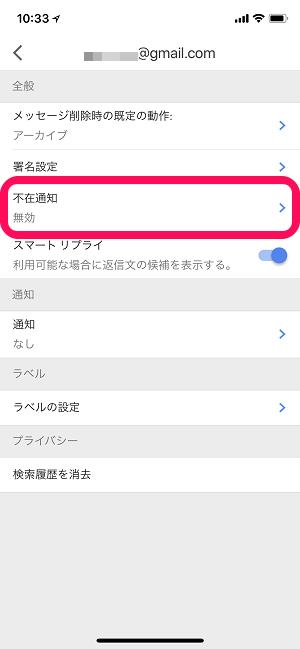 返信 設定 自動 gmail