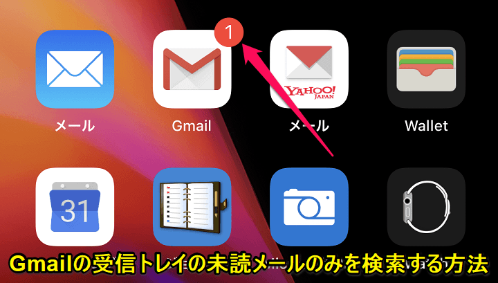 Gmail受信トレイの未読メールのみ検索