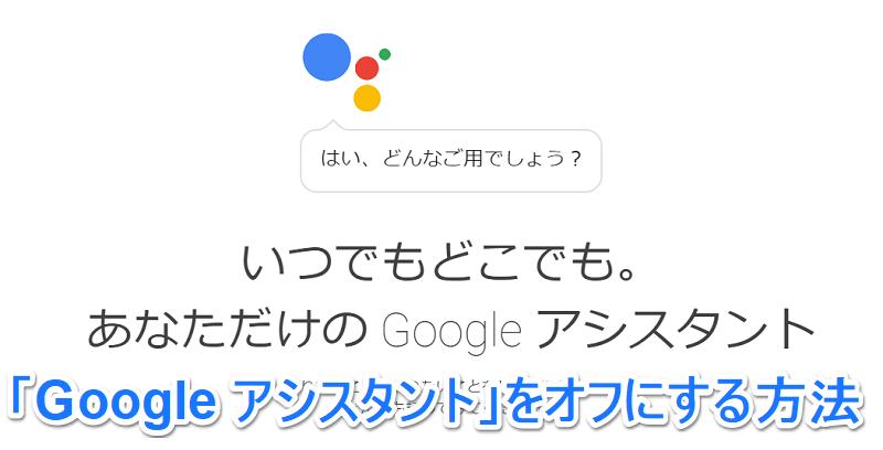 アシスタント オフ google