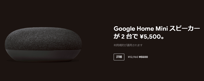 Google Home Mini 2台で5,500円