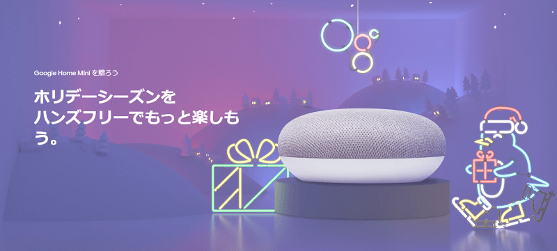 Google Home Mini 半額