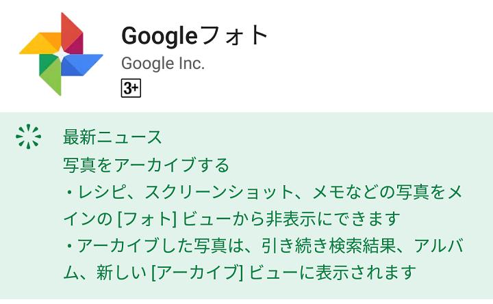 と グーグル フォト は アーカイブ
