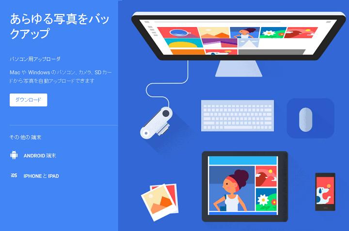 Pcからgoogleフォトに写真をバックアップする方法 自動アップロード