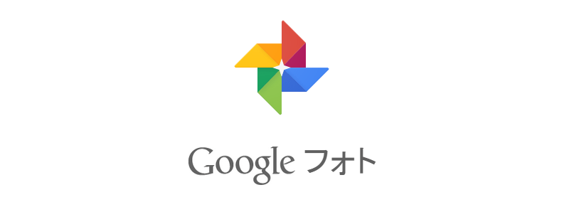 Google Photosの使い方