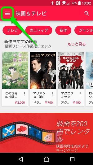 Google Play で購入した映画を Android デバイスに …
