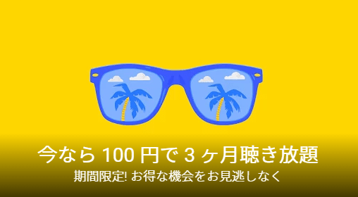Google Play Musicが新規ユーザー向けにたったの100円で利用できるキャンペーンが実施されています!