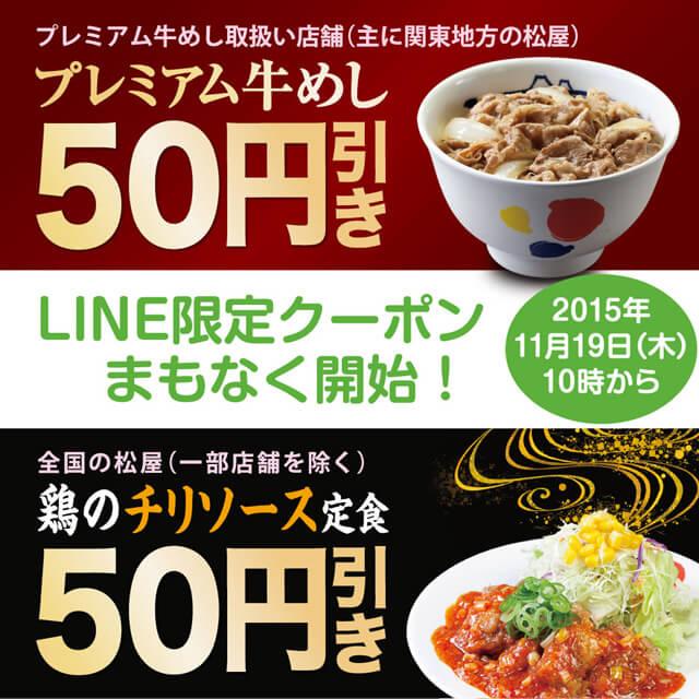 【牛めし50円引き】LINEで松屋のクーポンや無料券をゲットする ...