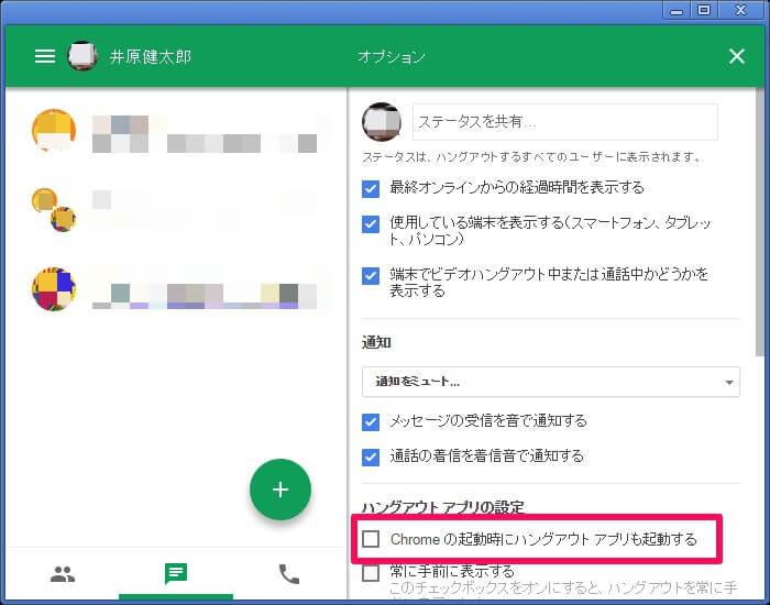 Windows版Googleハングアウトの自動起動をOFFにする方法 ...