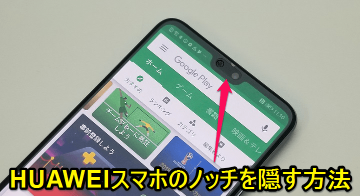 HUAWEI Android ノッチ隠す