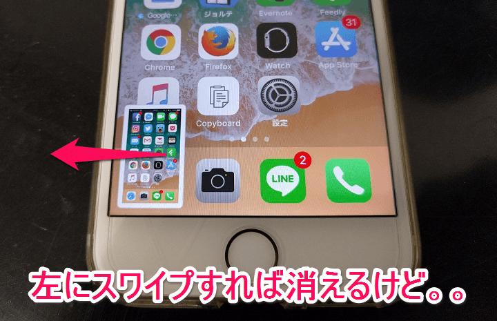 ショット iphone ios11 スクリーン
