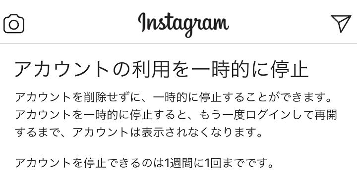アカウント 削除 instagram
