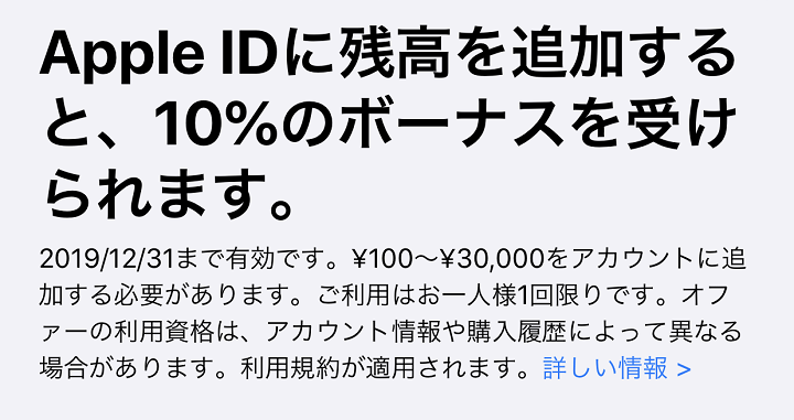 iPhone AppleID入金