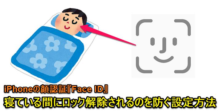 フェイス id 設定 出来 ない
