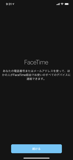 iPhone FaceTimeオフ