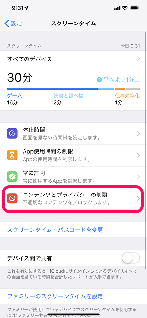 iPhone FaceTime無効化
