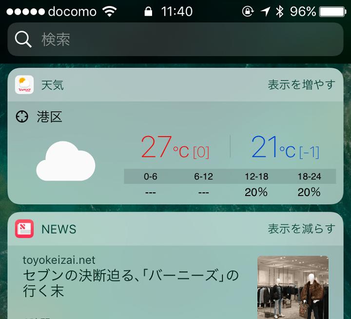 ロック iphone しない 画面