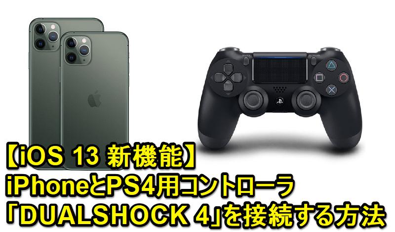 デュアル ショック 4 iphone