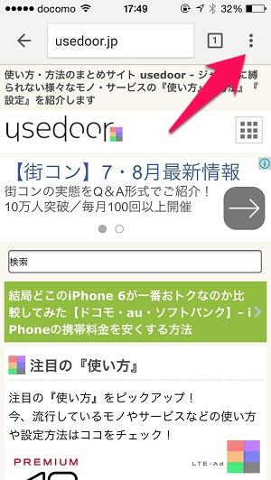iOS版もAndroid版もやり方は同じ。