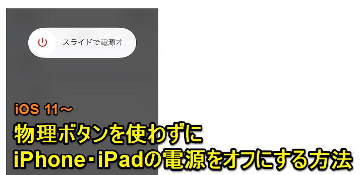 オフ ipad 電源