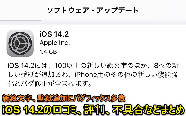 不具合 ios14 4