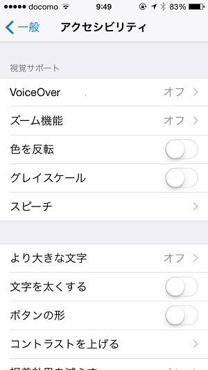 e357bc360b iOS】アクセシビリティの使い方まとめ – iPhone・iPadの文字サイズ変更や ...