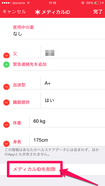 メディカルIDを設定・削除する方法 – iOS8の使い方 ≫ 使い方 ...