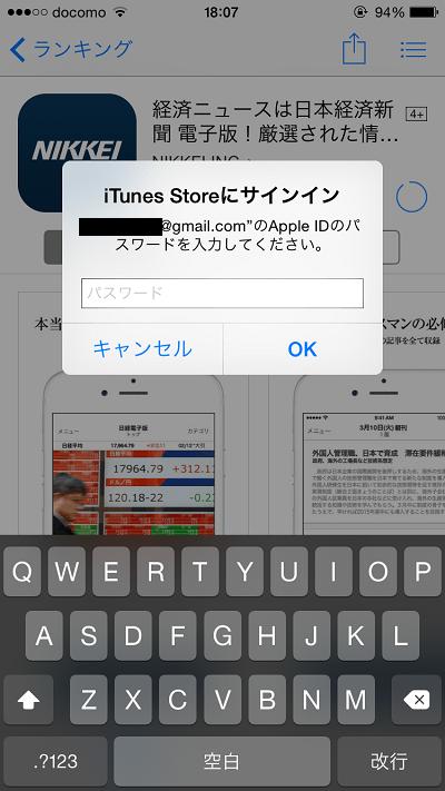 iPadでアプリをダウンロード(購入)する方法 | iPad …