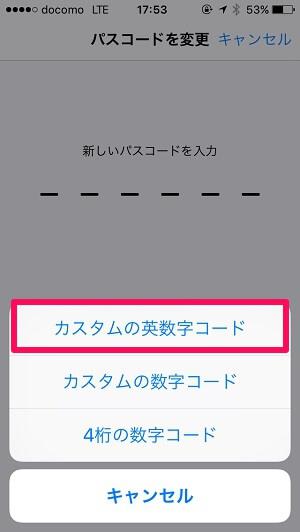 【iOS 9~】iPhoneやiPadのパスワードを6ケタに変更する、英数字に設定する方法 – 4ケタに戻す手順もアリ