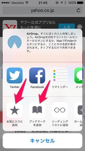 iphone safari pdf 表示されない