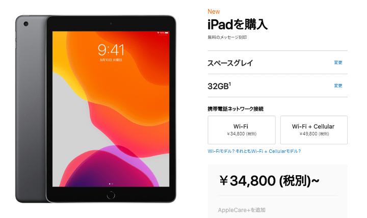値段 ipad