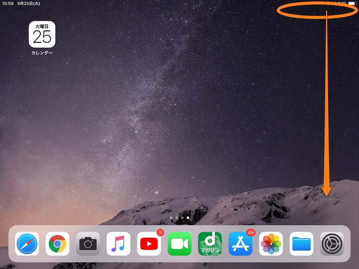 59766c1964 iPadコントロールセンター表示方法変更. iOS 12以降のiPadでコントロールセンターを表示するには、iPhone Xシリーズ同様、画面の右上を下 に向かって ...