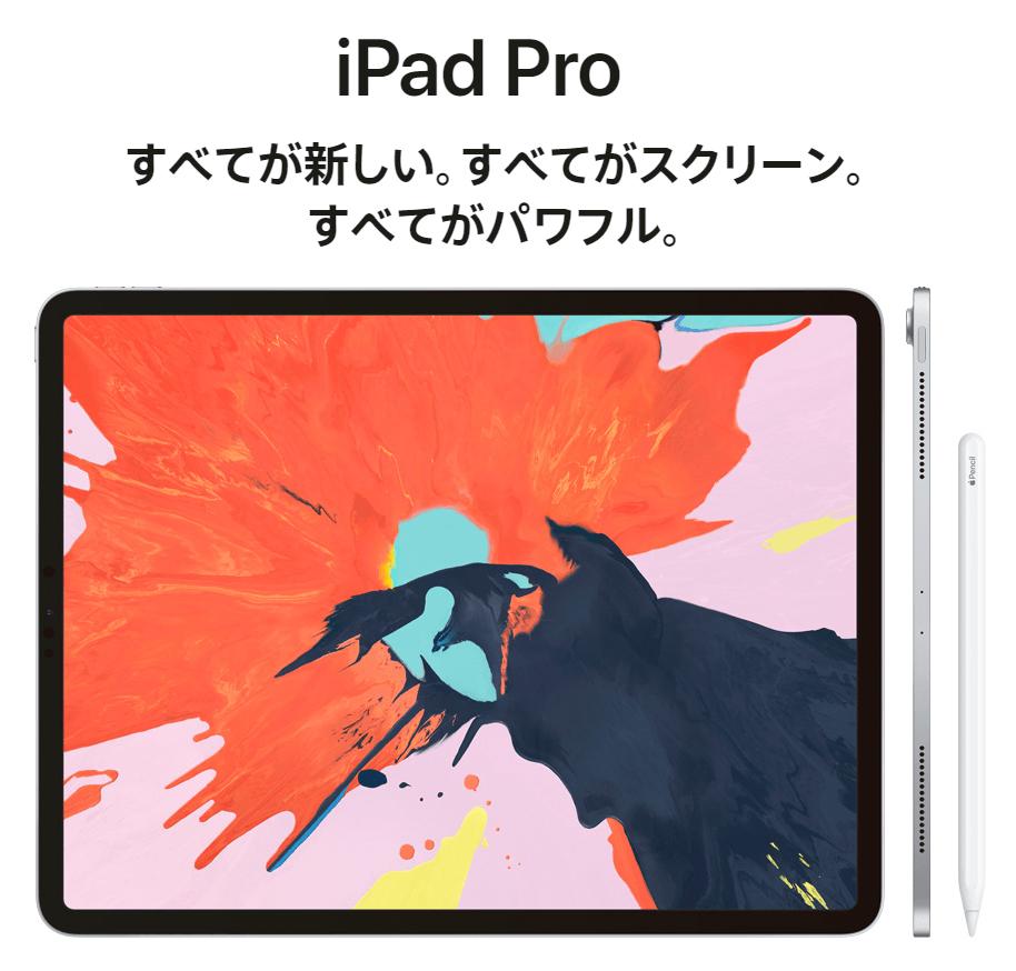モデル 最新 ipad pro