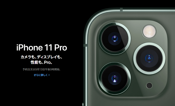 iPhone11ProMax AppleStore予約