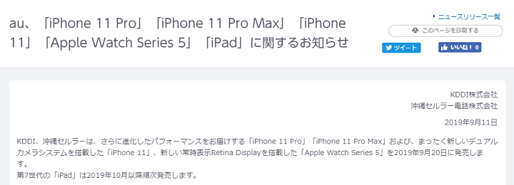 iPhone11ProMax au予約