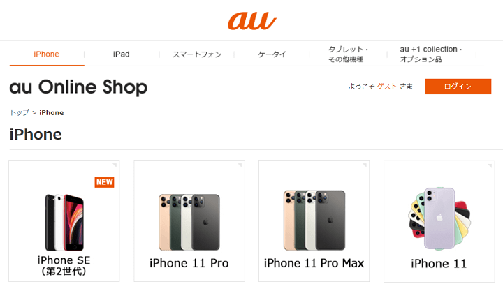 iPhone12ProMax au予約