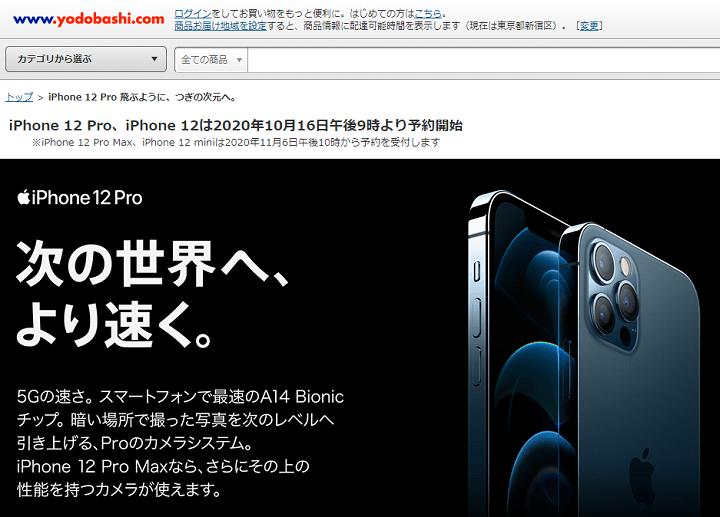 Iphone12mini 予約