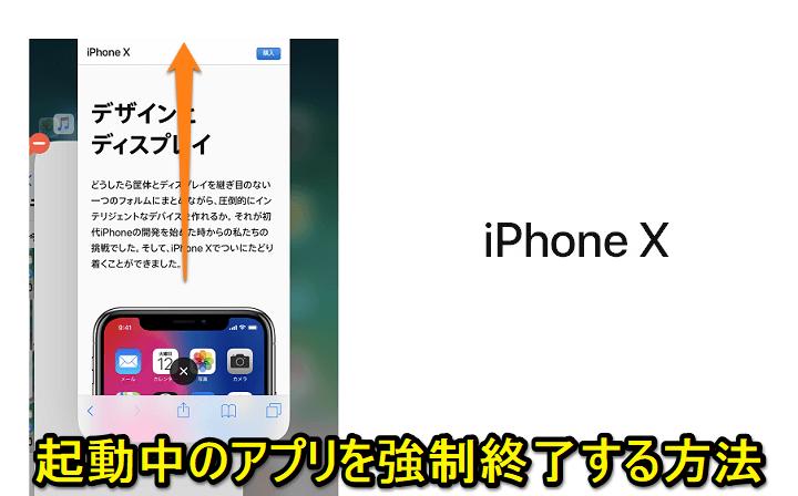 【iPhone X】アプリを強制終了する方法 \u2013 iOS 12で従来のiPhoneと同じ手順になるかも?