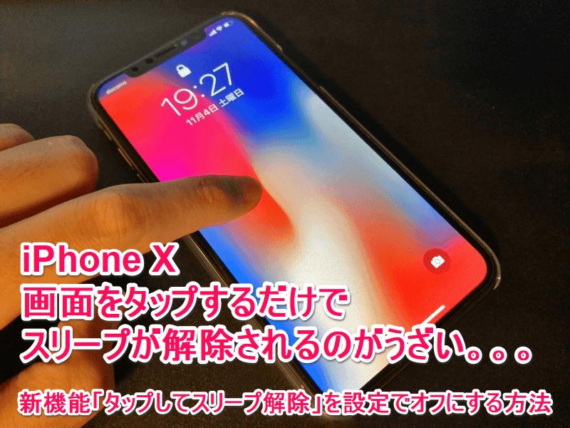c7e51d525d iPhone X / XS / XS Maxには、画面がオフ(スリープ)の状態で画面をタップすると、スリープが解除される新機能「タップしてスリープ解除 」が追加されました。