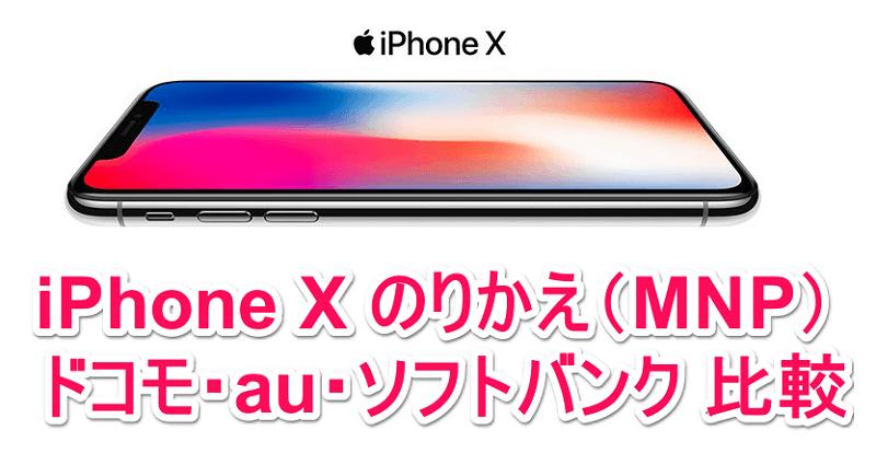 乗り換えでiPhone Xを買うならどこが安いか調べてみた ...