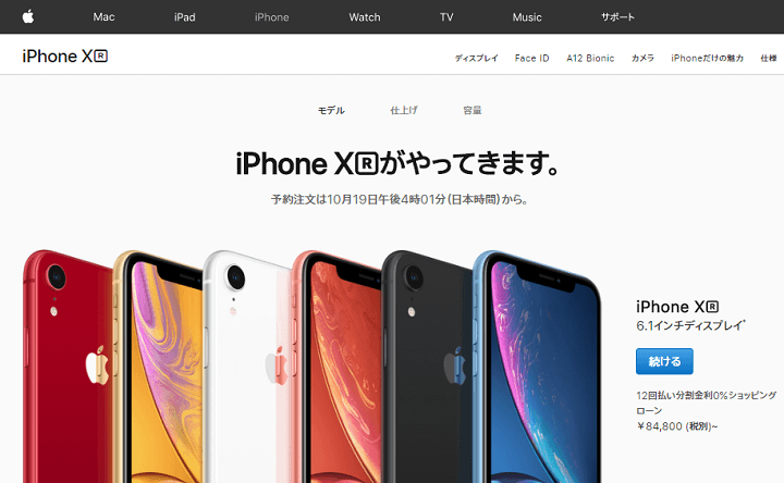 iPhoneXR Apple Store予約